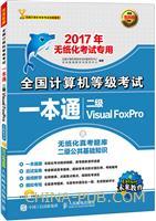 2017年无纸化考试专用 全国计算机等级考试一本通 二级Visual FoxPro