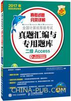 2017年无纸化考试专用 全国计算机等级考试真题汇编与专用题库 二级Access