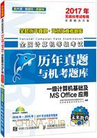 2017年无纸化考试专用 全国计算机等级考试历年真题与机考题库 一级计算机基础及MS Office应用