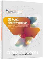 嵌入式高速串行总线技术――基于FPGA实现与应用