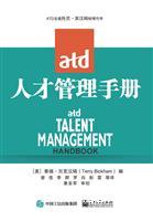 ATD人才管理手册