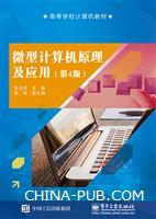 微型计算机原理及应用(第4版)