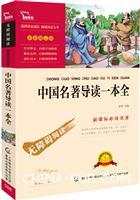 中国名著导读一本全