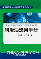 润滑油选用手册