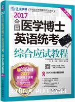 2017全国医学博士英语统考综合应试教程 第8版