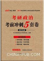 中公2017考研政治考前冲刺5套卷