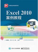 Excel 2010案例教程
