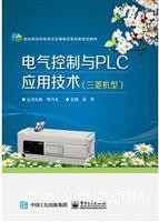 电气控制与PLC应用技术(三菱机型)