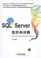 SQL Server监控和诊断