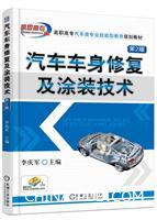 汽车车身修复及涂装技术 第2版