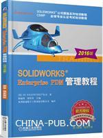 SOLIDWORKS Enterprise PDM管理教程