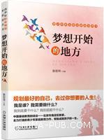 梦想开始的地方 青少年职业规划家庭培养书