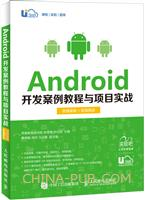 Android开发案例教程与项目实战(在线实验+在线自测)