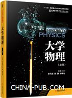 大学物理 上册
