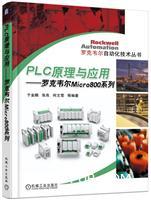 PLC原理与应用 罗克韦尔 Micro800 系列