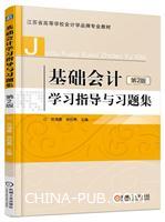 基础会计学习指导与习题集 第2版