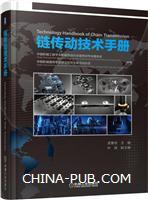 链传动技术手册