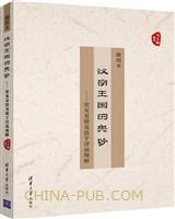 汉字王国的奥妙――常见易错易混字详说细解(插图本)