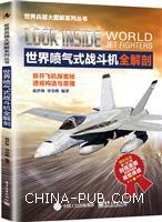 世界喷气式战斗机全解剖