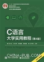 C语言大学实用教程(第4版)