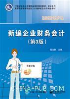 新编企业财务会计(第3版)