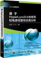 基于HyperLynx 9.0的信号和电源完整性仿真分析