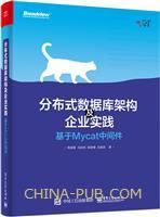 分布式数据库架构及企业实践――基于Mycat中间件