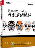 React与Redux开发实例精解