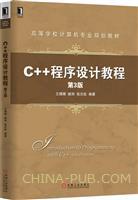 (特价书)C++程序设计教程 (第3版)
