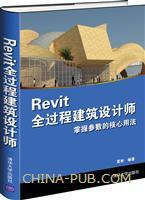 Revit全过程建筑设计师