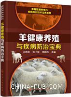 畜禽健康养殖与疾病防治技术宝典系列--羊健康养殖与疾病防治宝典