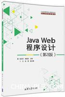 Java Web程序设计