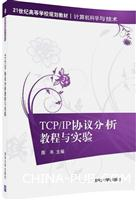 TCP/IP协议分析教程与实验
