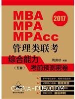 2017MBA、MPA、MPAcc管理类联考综合能力考前预测密卷