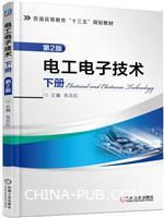 电工电子技术 下册 第2版