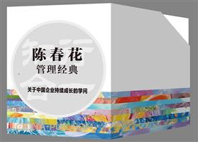 陈春花管理经典16本套装 包装盒