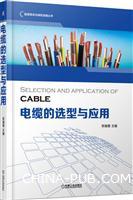 电缆的选型与应用