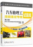 汽车修理工技能鉴定考核试题库 第2版