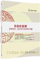 社会企业家:影响经济、社会与文化的新力量