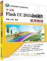 中文版Flash CC 2015动画制作实用教程