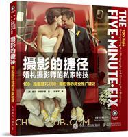 摄影的捷径 婚礼摄影师的私家秘技