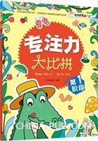 幼幼启蒙ABC 专注力大比拼(1-4册)(全彩)