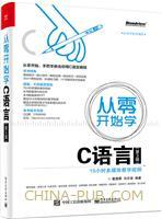 从零开始学C语言(第3版)