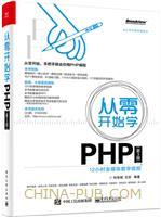 从零开始学PHP(第3版)