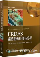 ERDAS遥感图像处理与分析