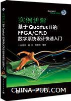 实例讲解 基于Quartus II的FPGA/CPLD数字系统设计快速入门