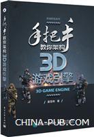 手把手教你架构3D游戏引擎