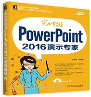 完全掌握PowerPoint 2016演示专家