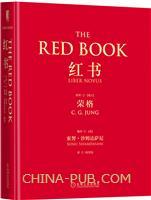 (特价书)红书