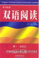 英汉联通双语阅读:高一.议论文